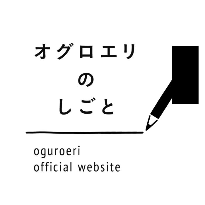 オグロエリ Official Website